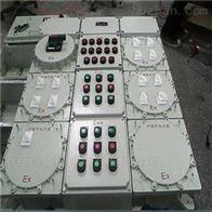 BXMD-IIC防爆照明动力配电箱