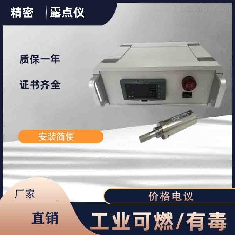 压缩空气湿度分析仪