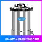 YX-24LD滨江医疗立式压力蒸汽灭菌器 价格便宜