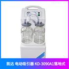 KD-3090A1凯达医用电动吸引器 价格低