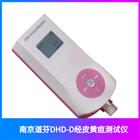 DHD-D南京道芬经皮黄疸测试仪 国产品牌
