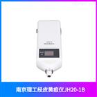 JH20-1B南京理工 經皮黃疸儀 嬰幼兒黃疸測試儀