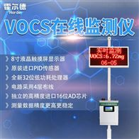 HED-VOCs-01vocs在线监测设备厂家
