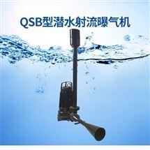 QSB潜水射流曝气机