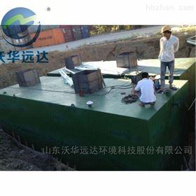 小型诊所污水处理设备