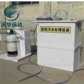小型卫生院污水处理