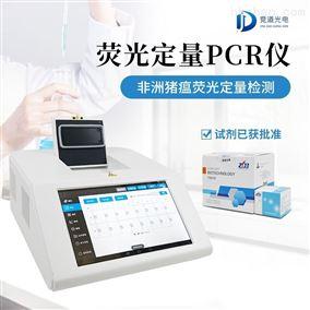 JD--PCR非洲猪瘟快速诊断系统