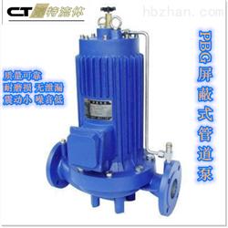 PBG/SPGPBG屏蔽管道泵/静音屏蔽泵/屏蔽循环泵