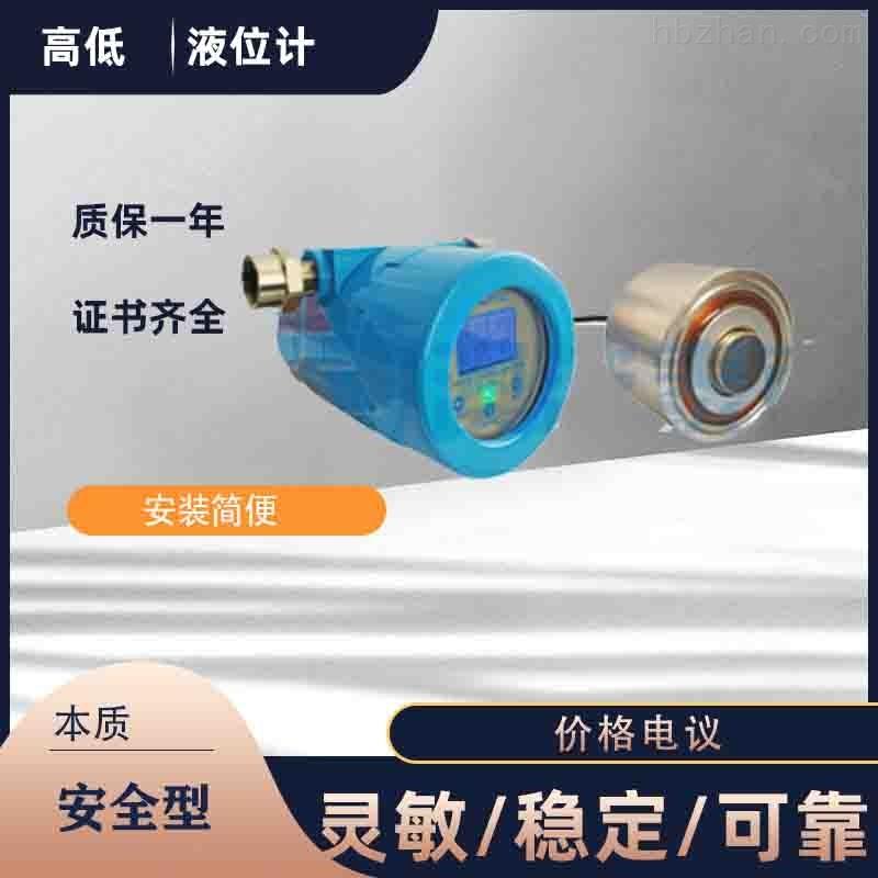 内浮顶管高液位报警器