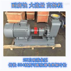 ZX/ZXPZX自吸泵/自吸清水离心泵