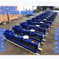 G30-1G型螺杆泵/不锈钢单杆污泥泵