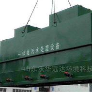诊所污水处理设备售后服务