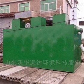 城镇卫生院污水处理设备