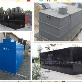 小型宠物医院污水处理设备