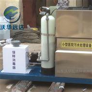 美容机构医疗污水处理设备