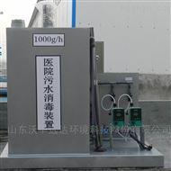 医院污水自动消毒设备