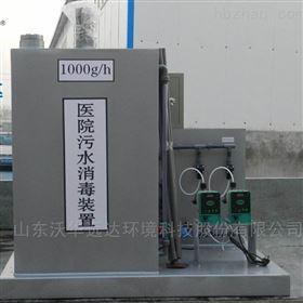 综合性医院污水消毒设备