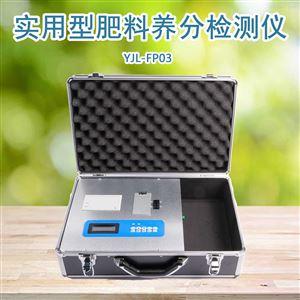 YJL-FP03肥料养分检测仪