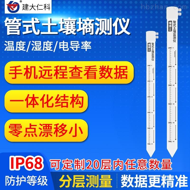 建大仁科多层土壤水分检测仪温度水分传感器