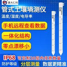RS-5W5S-N01-TR-3建大仁科多层土壤水分检测仪温度水分传感器