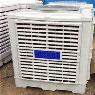 厂房大面积降温用冷风机