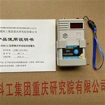 中煤科工重庆院便携式甲烷检测报警仪矿用