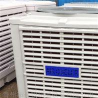 大风量降温环保用冷风机