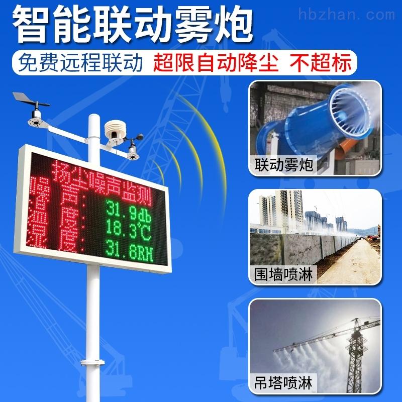 建大仁科扬尘监测系统工地环境噪声噪音