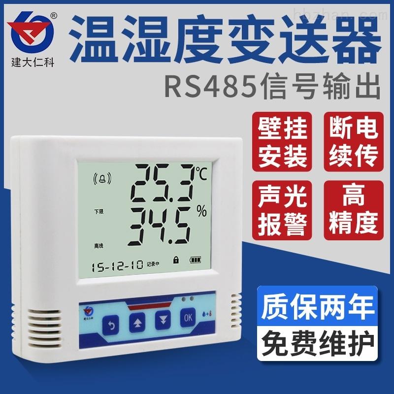 建大仁科温湿度变送器记录仪大屏液晶蜂鸣器