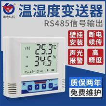 RS-WS-N01-*-*建大仁科温湿度变送器记录仪大屏液晶蜂鸣器