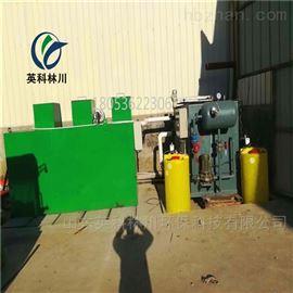 YKLC-3443洗车污水处理设备厂家