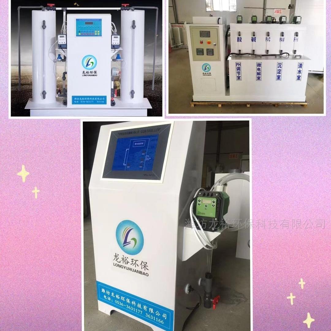 诊所医院污水处理设备