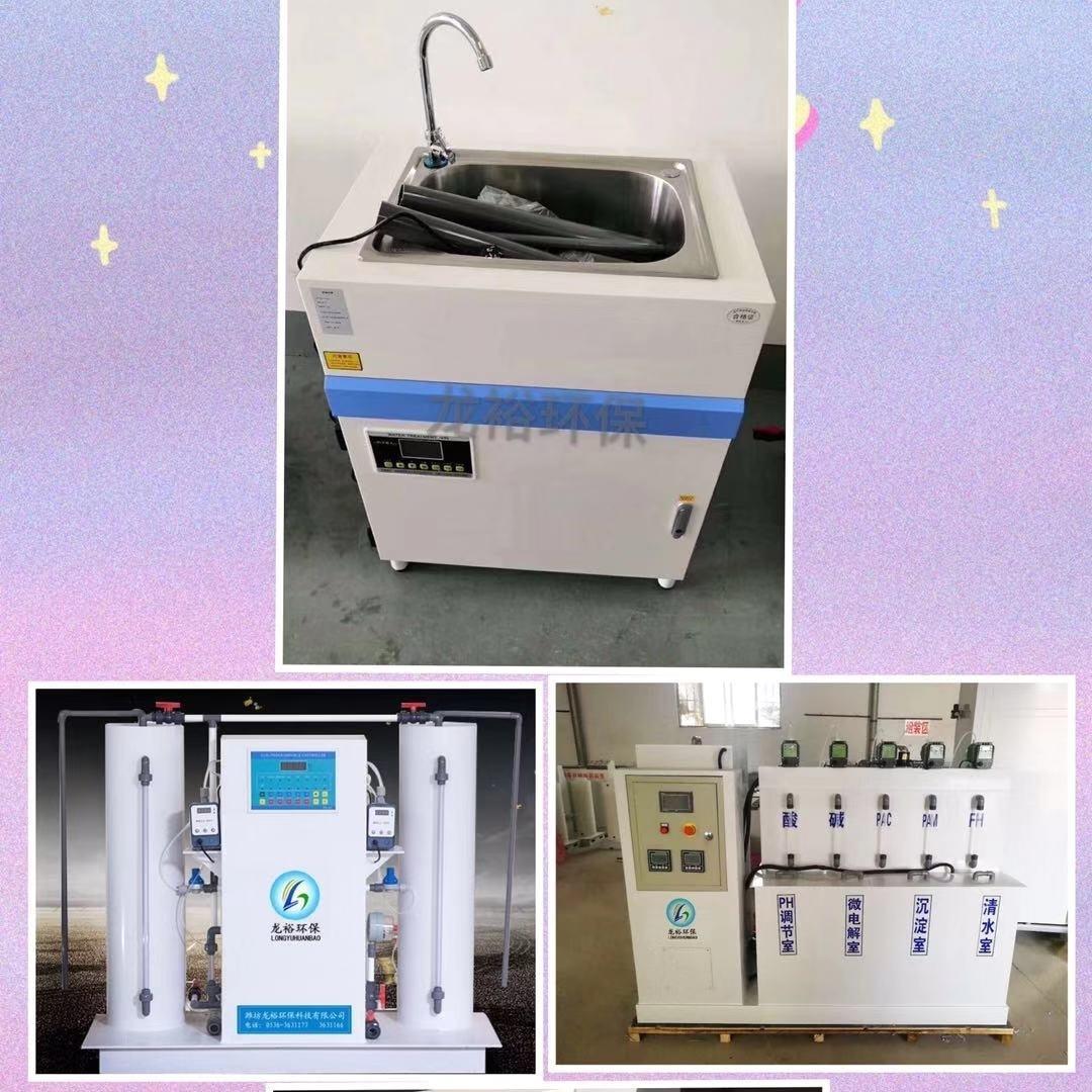 小型医院污水处理器