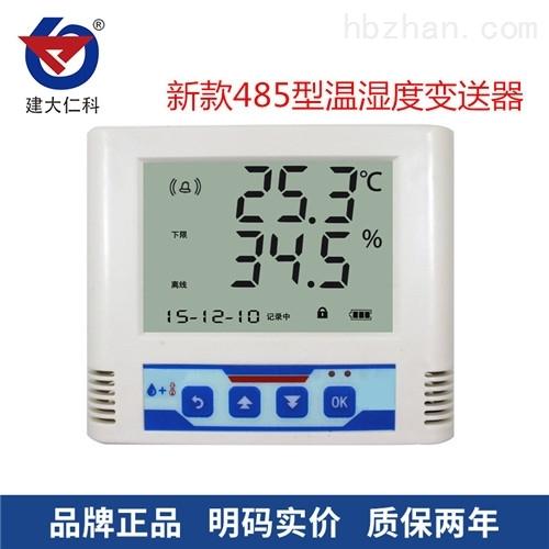 建大仁科温湿度变送器大屏液晶蜂鸣器