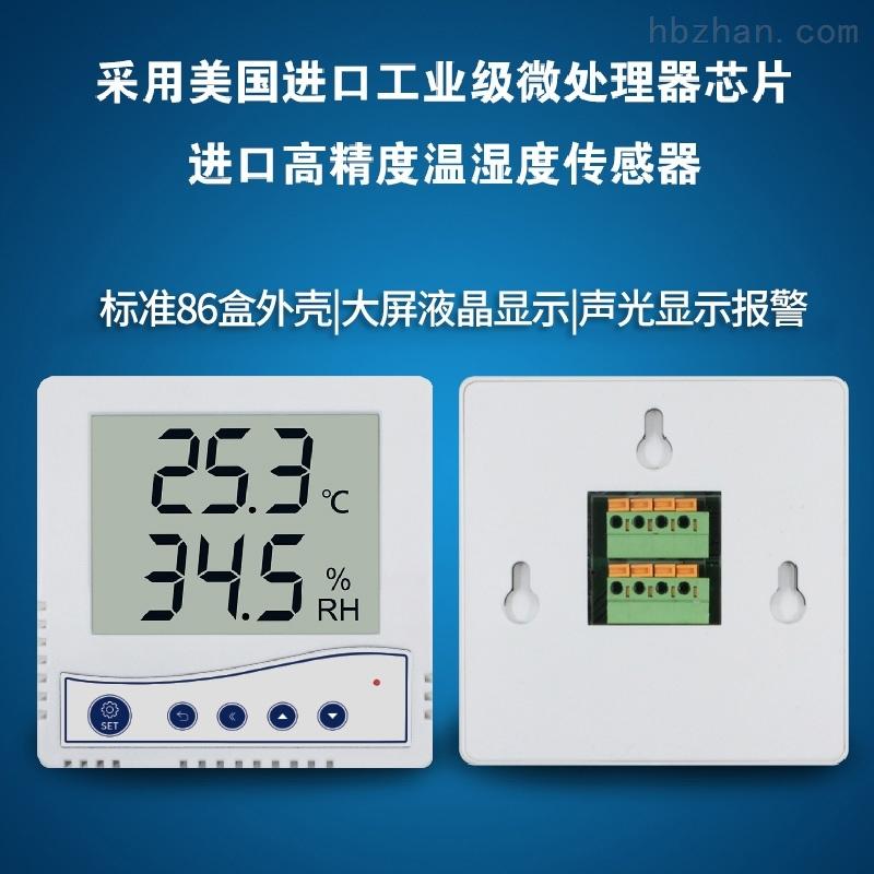 建大仁科温度监测温湿度传感器86盒记录仪