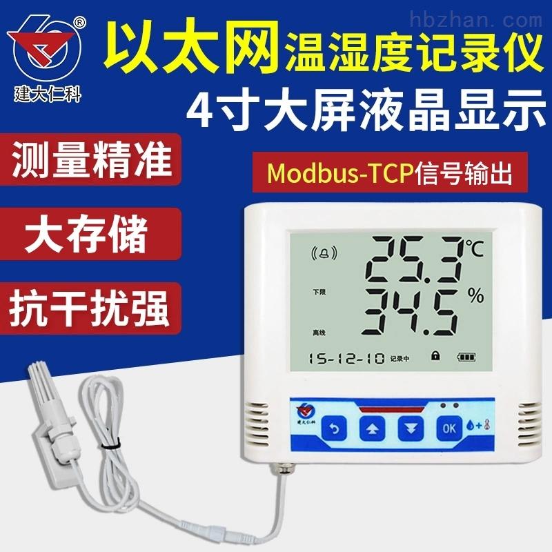 RJ45传感以太网机房变送器温湿度记录仪