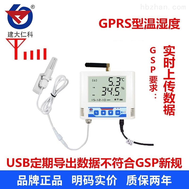 建大仁科温湿度无线高精度GPRS传感器记录仪