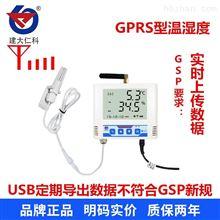 RS-WS-GPRS-6建大仁科温湿度无线高精度GPRS传感器记录仪