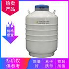 YDS-120-216金凤实验室手提液氮罐价格