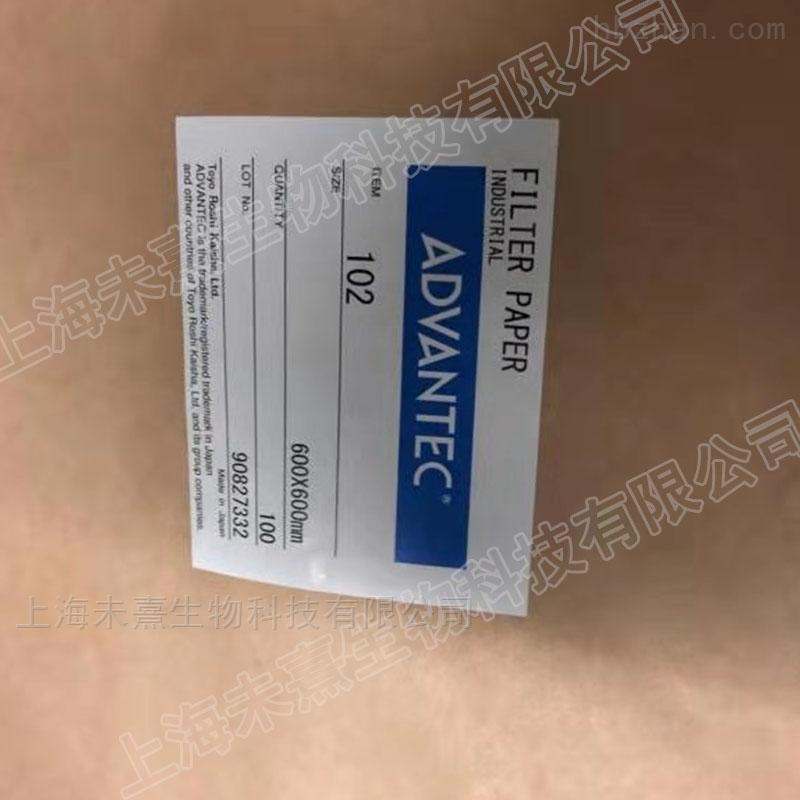 ADVANTEC东洋孔径3um 102号皱折状滤纸