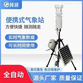 FT-QX便携式多要素自动气象站