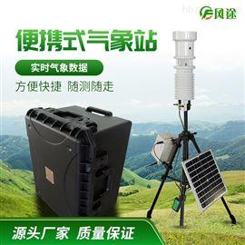FT-QX便携式多要素自动气象站设备
