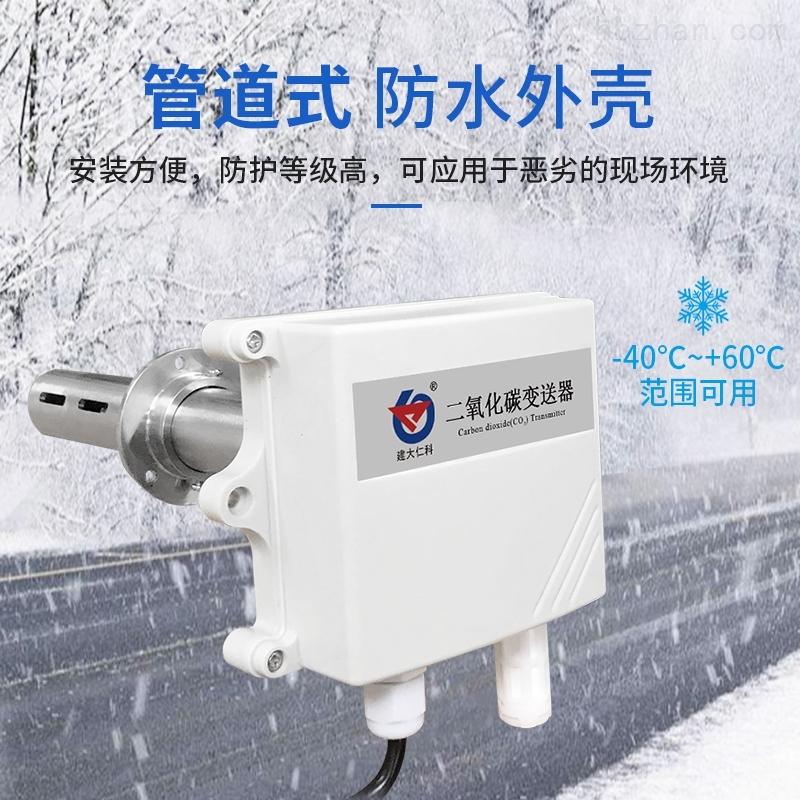 建大仁科管道式二氧化碳传感器工业高精度