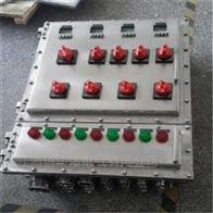 BXK-PLC控制防爆控制箱