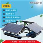 南京环保设备厂家直销太阳能发电河道增氧机