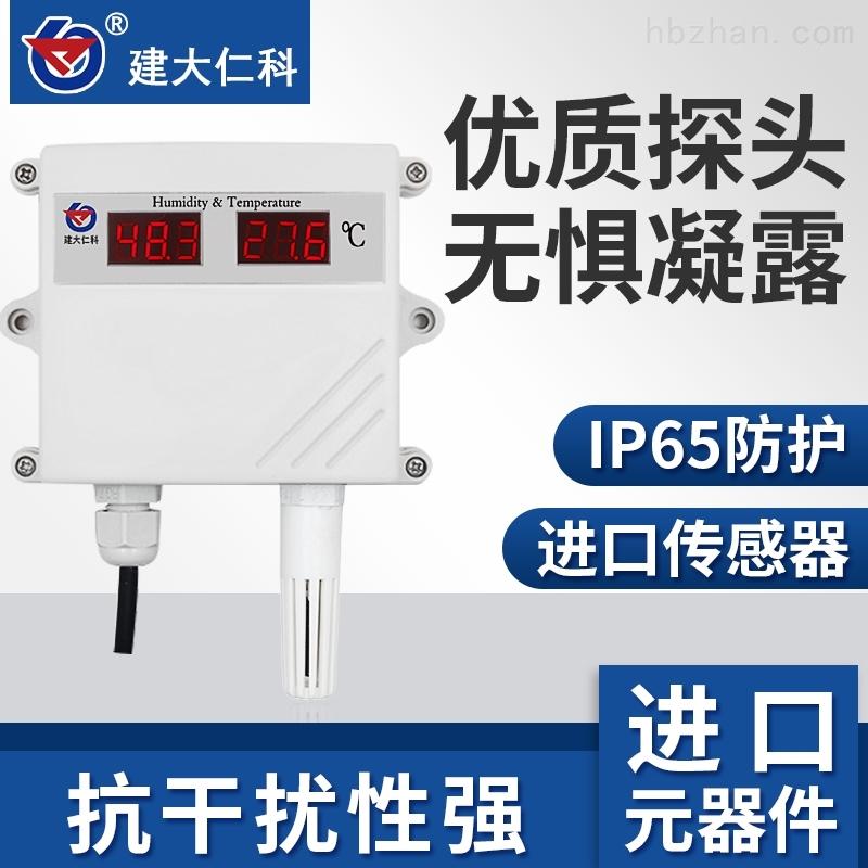 建大仁科工业温湿度变送器高精度数显检测仪