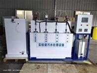 实验室污水处理成套设备
