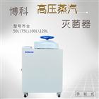 BKQ-B50II博科立式全自动高压蒸汽灭菌器