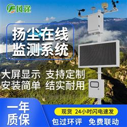 FT--BX07扬尘噪音实时监测系统