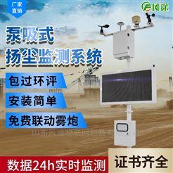 FT--BX07工地智能扬尘监测仪